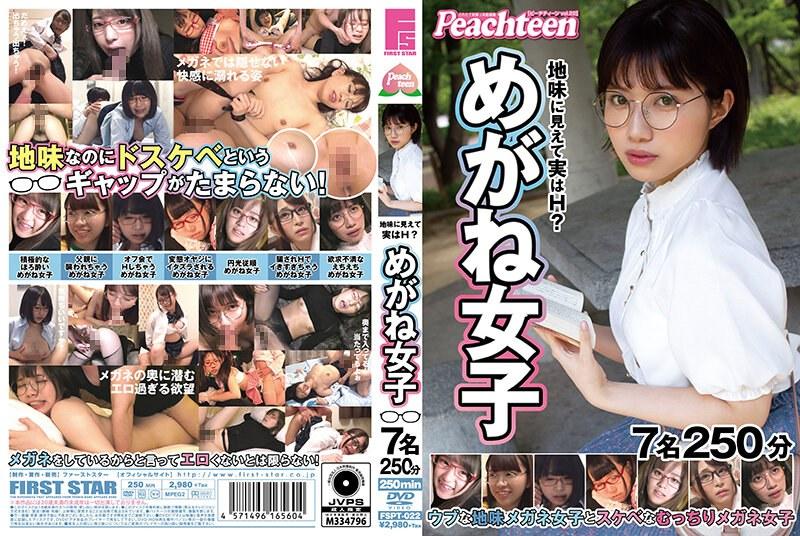 [FSPT-022] 地味に見えて実はH?ウブな地味メガネ女子とスケベなむっちりメガネ女子 7名250分