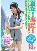[FSRE-009] It's Summer! Time To Go To The Beach! An Ultra Cute Beautiful Girl Who Works At A Surf Shop Is Making Her Unbelievable AV Debut!