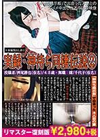 FSRE-027 - 実録・神待ち同棲伝説 2【リマスター復刻版】  - JAV目錄大全 javmenu.com