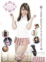 GAID-002 Fairy Tail 3 Former Gravure Girl Yamaka Renka Looks Great With A Super Miniskirt And Polo Shirt