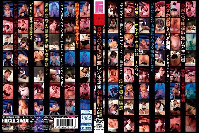 [GAID-015] DMスマ即撮影 激レア生本番 渋谷-大宮-池袋 女子校生限定 スマホ縦撮りハメ動画