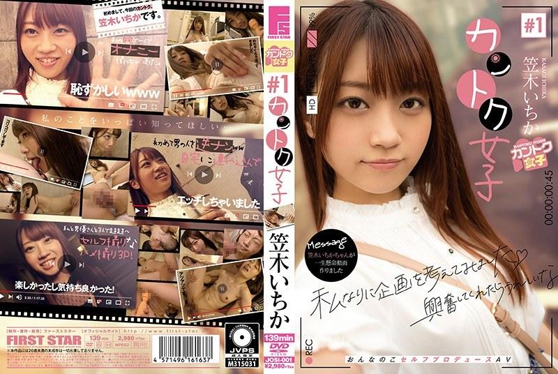 JOSI-001 Kantoku Girls # 1 Kasagi Ichika (First Star) 2019-12-27