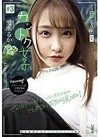 JOSI-003 カントク女子#3 愛瀬るか
