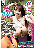 KNAM-003 Complete Nama STYLE @ Remu # Enlightenment # Fashionable JD # First Raw Enlightenment # Child Who Can Not Refuse # Pinkma ● Raw Raw # Raw Gangbang Remi Hayami