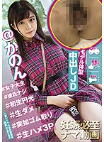 KNAM-005 Complete Nama STYLE @ Kanon # Female College Student # Boyfriend Pear # Initial Enlightenment # Raw Useless # Suddenly Rubber Removal # Raw Saddle 3P Kanon Kanon