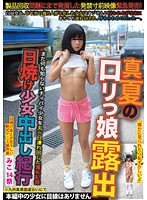 [LOVE-102] Journey Festival Miko 14 Out Rori~tsumusume Exposed Tan Girl In Midsummer