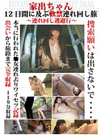 [LOVE-103] We Hold A Runaway Girl Hostage On A 12 Day Sex Journey - An Escape From Reality -