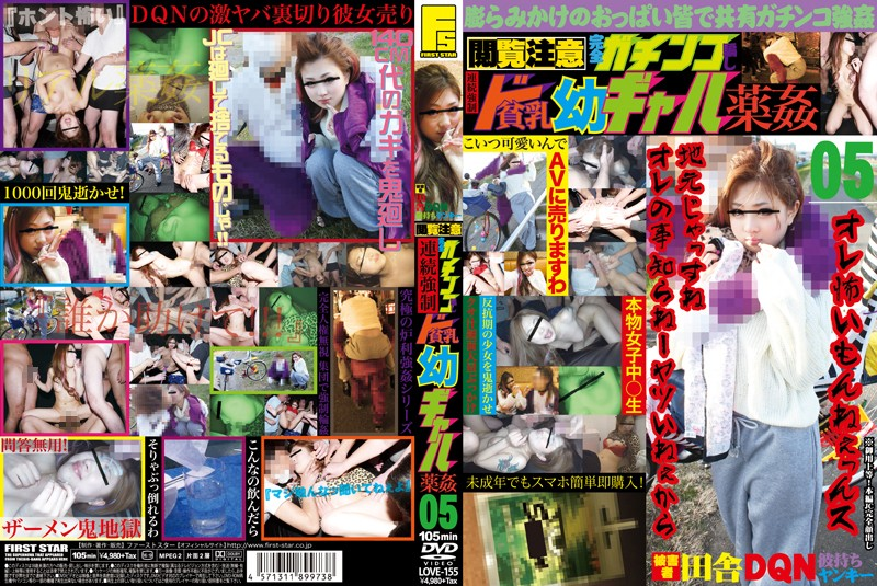 LOVE-155 View Full Attention Gachinko Trick Continuous Force De Hinchichiyo Gal Drugs Fucking 05 (First Star) 2015-04-10