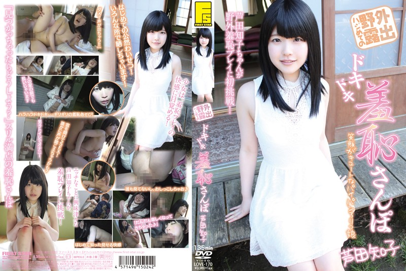 LOVE-170 Outdoor Exposure Pounding Of Haji Umate Shame Walk Ashida Tomoko