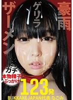 [LOVE-195] Heavy Cum Rain BUKKAKE Japan Representative Nagomi