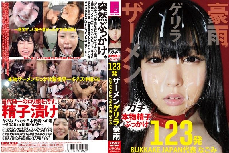 [LOVE-195] 【数量限定】ザーメンゲリラ豪雨 BUKKAKE JAPAN代表 なごみ