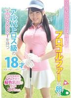 LOVE-221 2度見しちゃうほど可愛いプロゴルファーの卵はアルバトロス級のエロBODYを持つ18才でした。