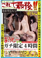 [LOVE-251]  This In The End! DVD Risk MAX ★★★★★★ 4 Hours 30 People