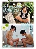 [LOVE-366] The Hands Of Adults Have Not Touched Yet ~ Innocent Bokuban Yuugi - Yukari Miyazawa