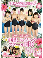 [LOVE-368] Summer Vacation Special ☆ First Star Cum Inside Swimming School Opening School Of Shukisa 5 People