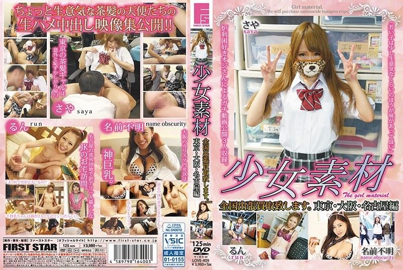 [LOVE-409] 少女素材 全国出張買取致します。 東京・大阪・名古屋編 LOVE 女子校生 サンプル動画 First Star