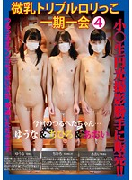 [LOVE-58] Lolicon Student orgy, triple Lolita, Once-in-a-lifetime Chance 4
