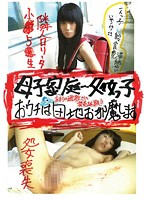 [LOVE-59] Ichigo Aoi Virgin Girl House!!