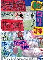 [LOVE-060] Natsumi-chan JS12 Difference Tochigi Shigeru ○ Machiwa Lori