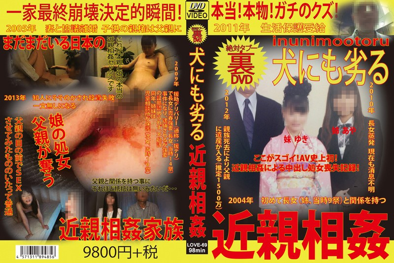 LOVE-69 Incest Is Inferior To Dog (First Star) 2014-05-02