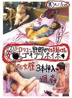 [LOVE-83] The Woman Who Challenged a Bastard with a Filthy Lolita Complex -Roach Hotel-