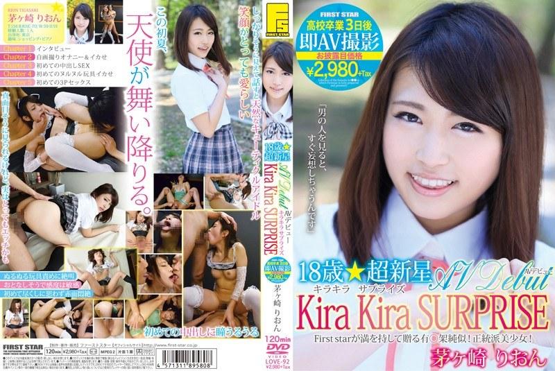 LOVE-92 18歳☆超新星 Kira Kira SURPRISE ○校卒業3日後即AV撮影 茅ヶ崎りおん