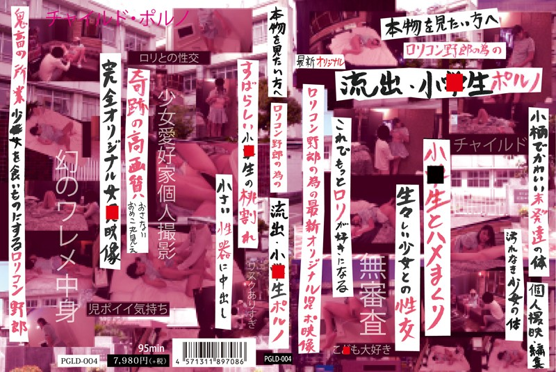 PGLD-004 Outflow And Small 䄆 Raw Porn For Pedophile Guy I Want To Be Looking At The Real Thing