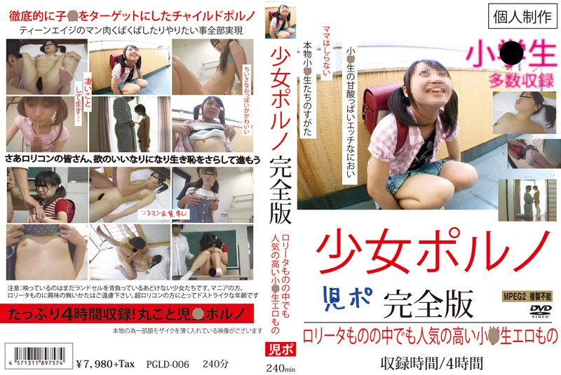 PGLD-006 Popular Small ‰ÑÜ Raw Erotic Ones Among Girls Porn Full Version Russia ‰Ñ Over Data Ones