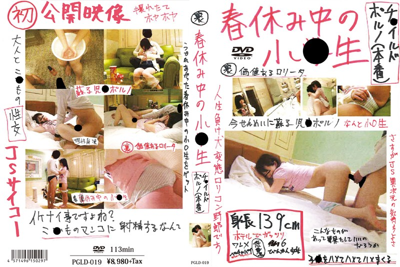 PGLD-019 (Back) Small In Spring Break ● Raw Ji ○ Irudoporuno (production)