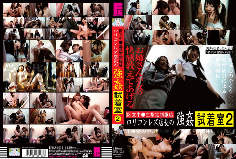 STAR-1033 Two Dressing Rooms Lesbian Pedophile Rape Of The Manager Specified Uniform Shop In Raw Municipal ○ (First Star) 2011-09-09