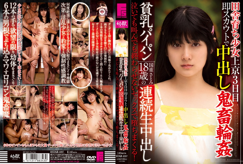 STAR-1097 Crazy not to fall in sex is over shouting to cry cum Kunishige continuous 18-year-old Satomi Shaved Small Tits devil gangbang vaginal cum shot in the third day Tokyo girl scout immediately raised in the countryside! -