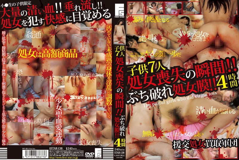 STAR-138 ● The Moment Of Loss Of Virginity Seven Today! ! Hymen Torn Spotted! ! For 4 Hours (First Star) 2013-02-08