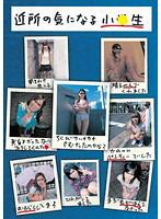 STAR-2005 - 近所の気になる小●生  - JAV目錄大全 javmenu.com