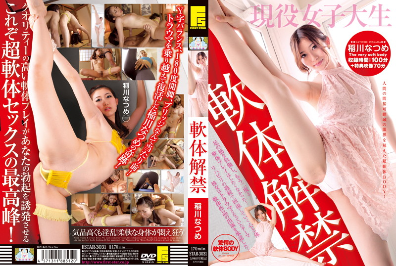 STAR-3031 Inagawa Natsume Ban Soft Body