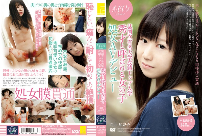 STAR-3063 某国立有名大学成績トップ入学 秀才と呼ばれる女の子 処女AVデビュー 白井加奈子