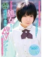 プレミアム処女 純潔天使 ○校卒業後即AVデビュー 初めてのセックスは3Pで… 井ノ上香純 18才