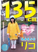 [STAR-3096] Girl Short Stature And Lack Rico Developmental Chipping Chipping Bulge Grows Real Naughty Young Infants ○ 135cm