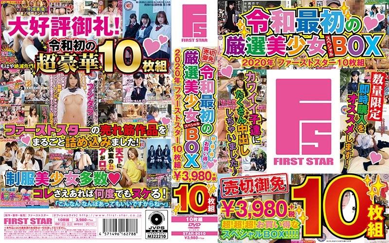 [STAR-9010] 2020年 ファーストスター10枚組 令和最初の厳選美少女スペシャルBOX