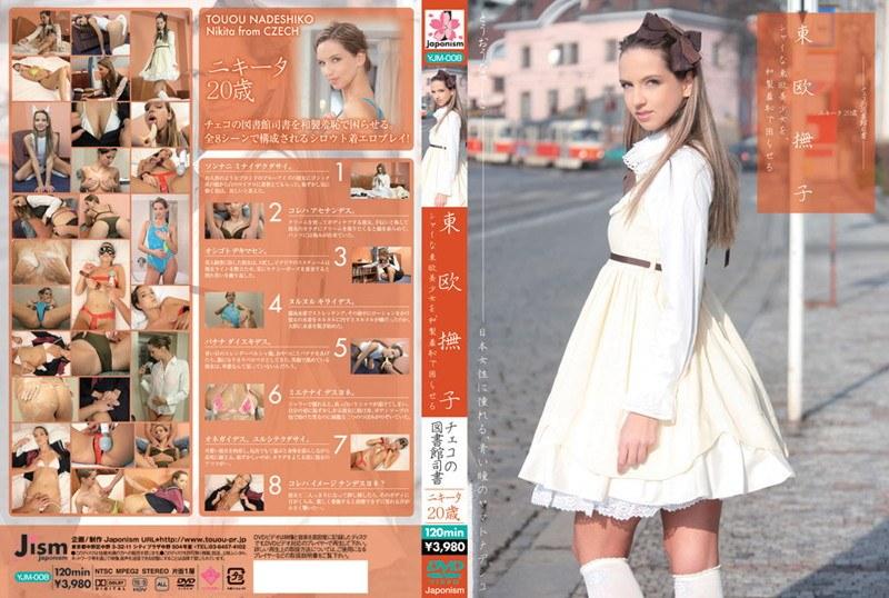 YJM-008 東欧撫子 シャイな東欧美少女を、和製羞恥で困らせる チェコの図書館司書