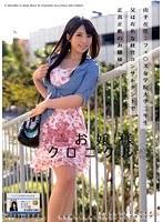 ODFA-020 Uehara Ai - Princess Chronicle 5