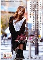 ODFA-021 Kojima Nao - Chronicle of a Respectable Miss 6