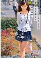ODFA-058 Asakura Ryouka - Princess Chronicle 20
