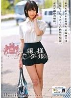 [ODFA-067] Little Lady Chronicles 23 - Riku Minato