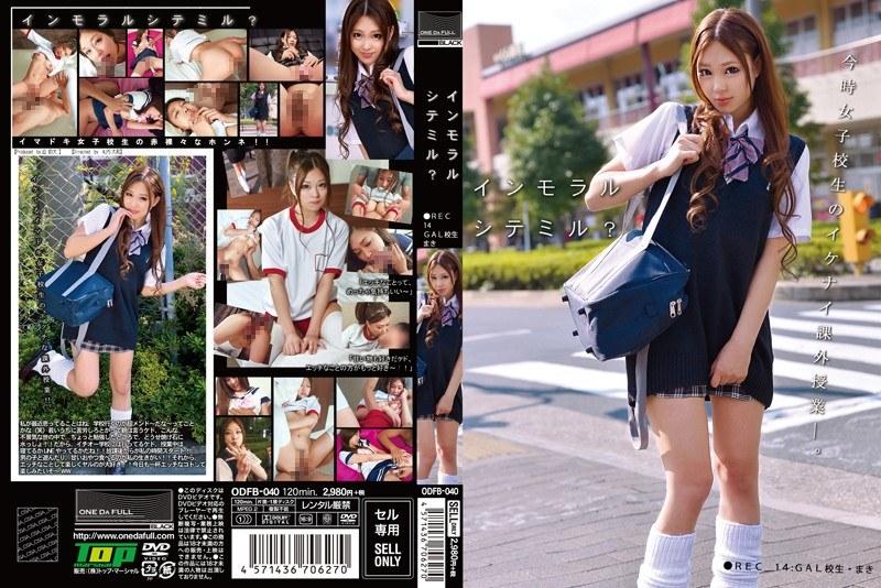 ODFB-040 Immoral Cite Mill?‰Ñ REC_14 Horiguchi Maki