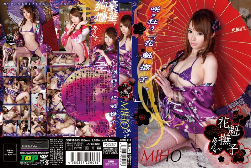 ODFM-013 No. 3 Should Not Be A Nadeshiko Courtesan Courtesan