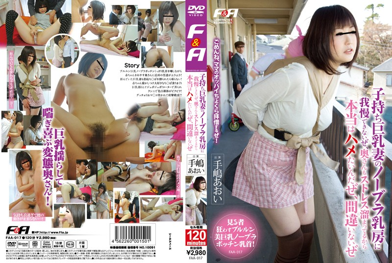 FAA-017 I'm Really Not Gonna Be Able To Put Up With Tai Saddle Wife's Bra Breasts Busty Roe Because They Also Stress Accumulated Wife I'll No Doubt