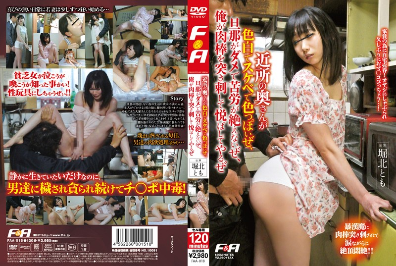 FAA-018 The Neighbors Wife Is Fair'm Sexy In Lewd Husband Struggling I Will Not Cut Off By The Bad I'll Come And I'm Pleased That Pierce The Meat Stick