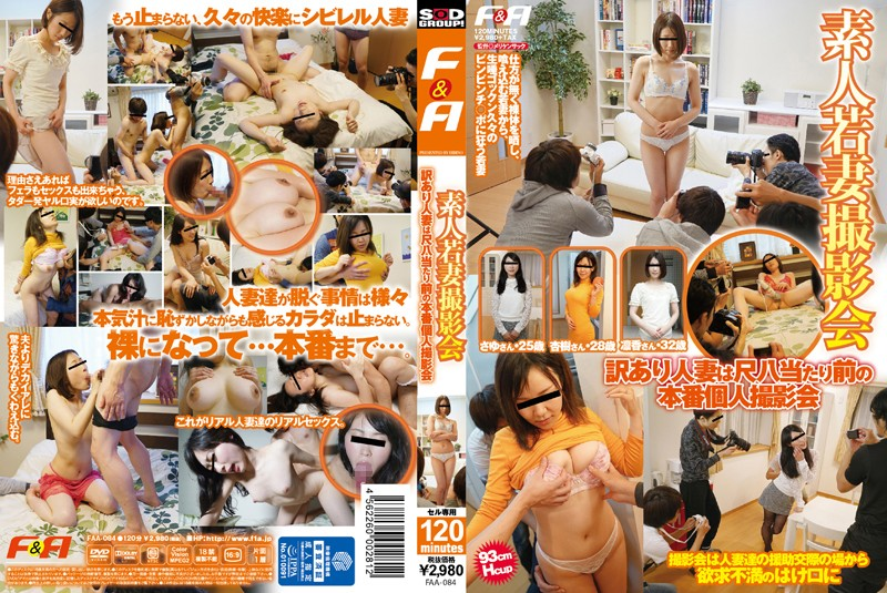 FAA-084 There Are Amateur Young Wife Photo Session Translation Married Woman Is Shakuhachi Commonplace Production Personal Photo Session (F  A) 2016-01-21