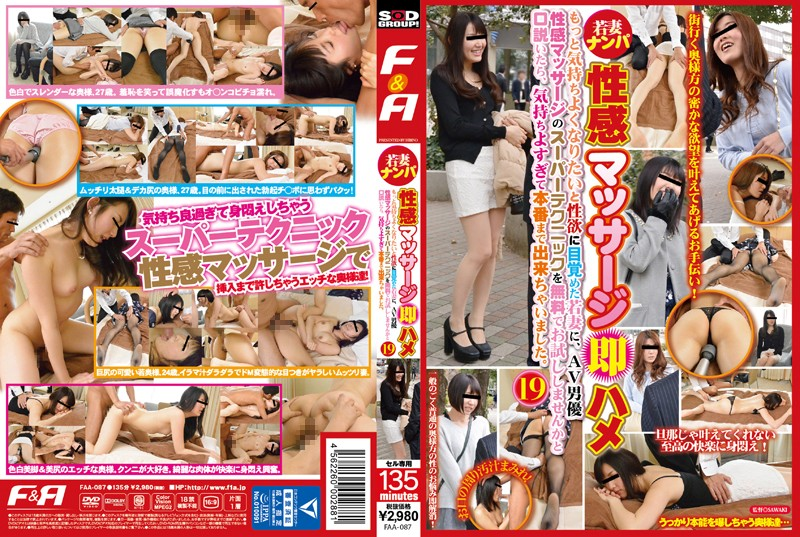 FAA-087 The Young Wife Nampa-sensitive Massage Young Wife Was Awakened To Sexual Desire And Want To Be Immediately Saddle More Comfortable If Wooed And Why Do Not You Try The Super Technique Of AV Actor-sensitive Massage For Free We Have Can Be Up Production Too Comfortably.19
