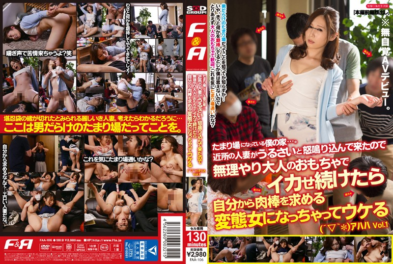 FAA-106 My House Has Become The Hangout ....Since The Neighborhood Of The Married Woman Came In Loud And Donarikon Appeal And Has Become From His Own After Continue Squid Were In Forced Sex Toys To Pervert Woman To Find The Meat Bar ( '_ `*) Ha-ha Vol.1